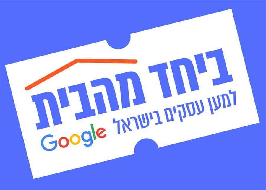 לוגו מיזם ׳ביחד מהבית׳ של גוגל, זאפ ומשרד הכלכלה